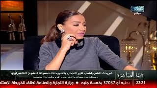 هنا القاهرة| تصريحات مثيرة للجدل لفريدة الشوباشى عن الشعراوى| 16 نوفمبر