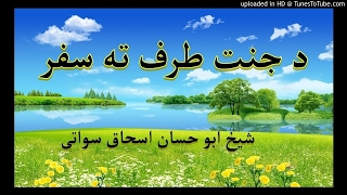 sheikh abu hassaan swati pashto bayan -  د جنت طرف ته سفر