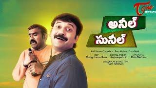 Anil & Sunil   Telugu Comedy Short Film 2017   Directed by Ram Mohan   #TeluguShortFilms