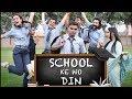 School Ke Wo Din - Amit Bhadanamp3