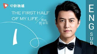 The First Half of My Life 01 | ENG SUB 【Jin Dong、Ma Yili