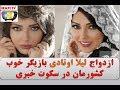 ازدواج لیلا اوتادی در ...mp3