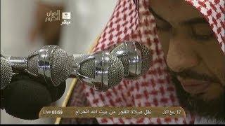 HD| RAINY Makkah Fajr 29th Jan 2013 Sheikh Juhany