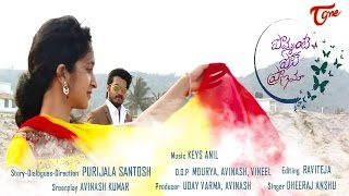 Pommantey Pone Praanama || Telugu Short Film 2017 || By Purijala Santosh