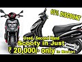 ₹ 22,000 मे SCOOTY   Second Hand S...mp3