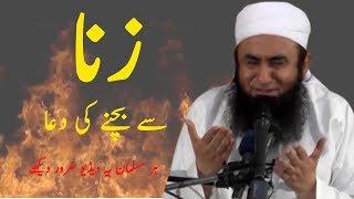 Maulana Tariq Jameel | Zina sa bachnay ki dua| How to refrain from zina | tariq jameel bayan