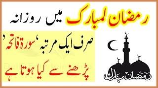 Ramzan Mein Rozana Surah Fatiha Parhna Wazifa