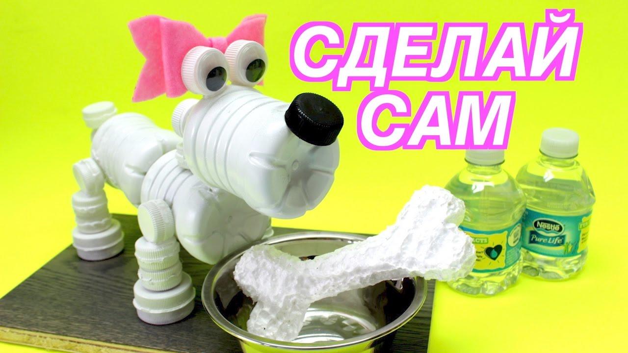 Как сделать собаку из пластиковых бутылок своими руками