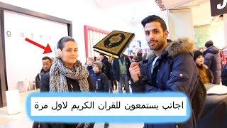 تجربة اجتماعية | عربي يطلب من الاجانب الاستماع للقران الكريم لاول مرة، شاهد ردة فعلهم!