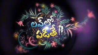 LOVE LO PADITHEY    Short Film Talkies    Directed by Kiran  Pokuri