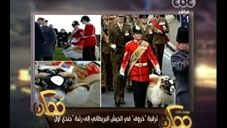 #ممكن | ترقيه خروف في الجيش البريطاني الى رتبة جندي أول