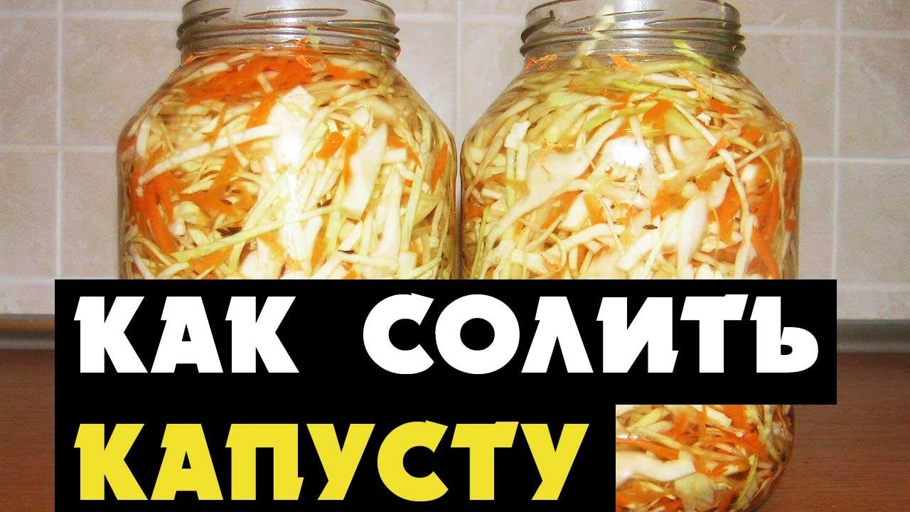 квашеная капуста рецепт хрустящая рецепт быстрого приготовления