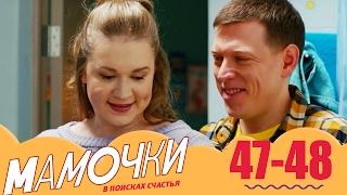 Мамочки  47- 48 серии 3 сезон - комедийный сериал