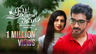 Amma Ammay Prema - New Telugu Short Film 2017 || by Faarooq Roy