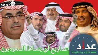 #صاحي عداد 14 :  تصاريح لن ينساها السعوديون !