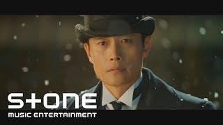 [미스터 션샤인 OST Part 8] 박원 (Park Won) - 이방인 (Stranger) MV