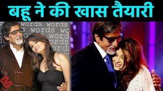 Amitabh Bachchan के 75 Birthday के लिए Aishwarya Rai  ने की खास तैयारी