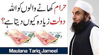 Maulana Tariq Jameel Latest Bayan | Haram Khane Walo Ko Dolat Allah Kyun Deta Hai ?