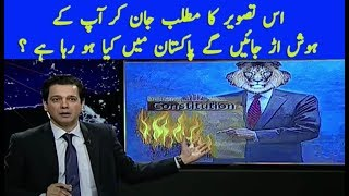 Current Situation of Pakistan | @ q | Neo News