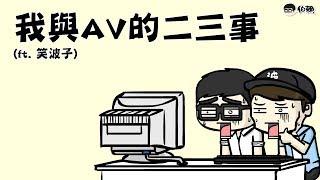【伯賴】我與AV的二三事 (ft. 笑波子)