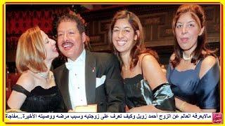 مالايعرفه العالم عن الزوج أحمد زويل وكيف تعرف على زوجتيه وسبب مرضه ووصيته الأخيرة   مفاجأة