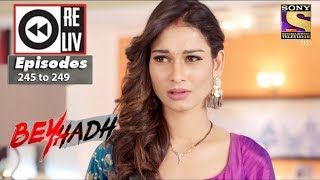 Weekly Reliv | Beyhadh | 18th Sep to 22nd Sep 2017 | Episode 245 to 249