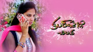 Colorfulu Chilaka    Short Film Talkies    Latest Telugu Short Films