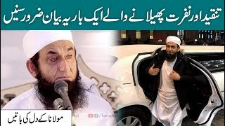 Maulana Tariq Jameel Latest Bayan | Talking About Criticism and Hate - 22 December 2017