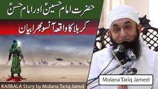 Molana Tariq Jameel Latest Bayan About Waqia e Karbala   Story of Imam Hussain & Hassan [as]   HD