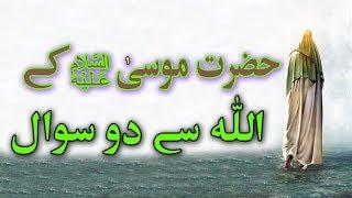 Hazrat Musa (A.S) Ke Allah Se 2 Sawal | Maulana Tariq Jameel