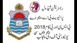 Online Registration Private BA/BSc & MA/MSc Annual 2018  Punjab University