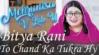 Bitya Rani To Chand Ka Tukra Hy | Movie Scene | Mehrunisa V Lub U 2017