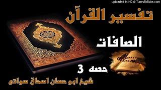 sheikh abu hassaan swati pashto dars -  سورت الصافات تفسير - حصه 3