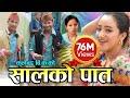 New Nepali lok dohori song 2075   सा...
