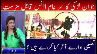 Girls Perform Belly Dance in Shaheed Benazir University Peshawar | Seedhe Baat | Neo News