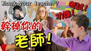 幹掉你的老師!:Whack Your Teacher [發洩Game]