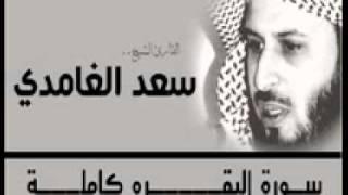 سورة البقرة كاملة للشيخ سعد الغامدي