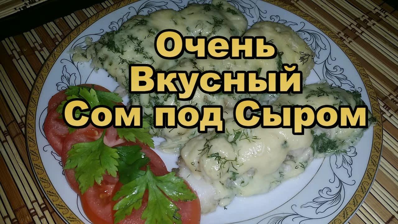 приготовление сома в духовке рецепты с фото