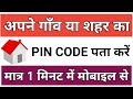 How to find PIN CODE for your village or...mp3