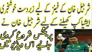 Sharjeel Khan Start Practice || Will Sharjeel Khan Play For Pakistan In Asia Cup 2018 ?