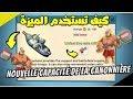 بوم بيتش الميزة الخار�...mp3