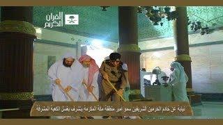 Sheikh Sudais - Kaba Wash 2013 10th June [1st Shabaan 1434]