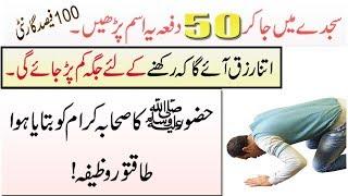 Dolat Mand Banne Ka Wazifa ! Islamic Wazifa For Rizq In Urdu ! Wazifa For Wealth And Prosperity