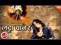 New Nepali Lok Pop Song 2016 || LATTA BA...mp3
