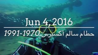 SS SALEM EXPRESS, Hurghada/ حطام سالم إكسبرس الغردقه