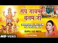 SANGHE JAAYEM AE BALAM JI Bhojpuri Chhat...mp3
