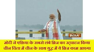 Trending in India-Dhola Sadiya-Modi inaugurates longest bridge in Asia.China under worries.