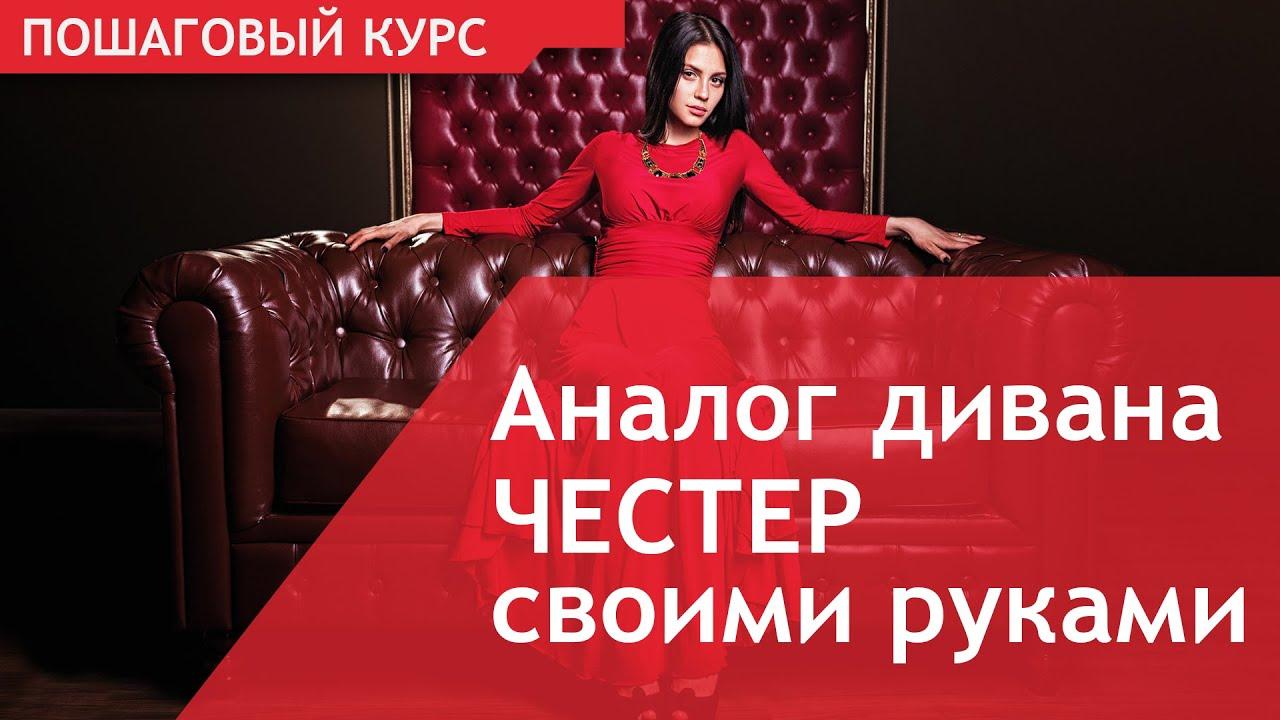 Аналог дивана в стиле честерфилд своими руками, презентация видеокурса - Bayan.Tv - Bayana dair. - Video Portal