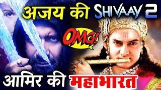 Ajay Devgn फिर लौटेंगे SHIVAAY 2 के साथ, Aamir देंगे Imraan को Mahabharat में Role