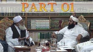 Molana Ilyas Ghumman v/s Saeed Ahmed Asad , Part 01, مولانا الیاس گھمن اور سعید احمد اسعد